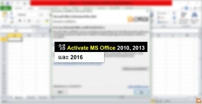วิธี Activate MS Office 2010, 2013, 2016